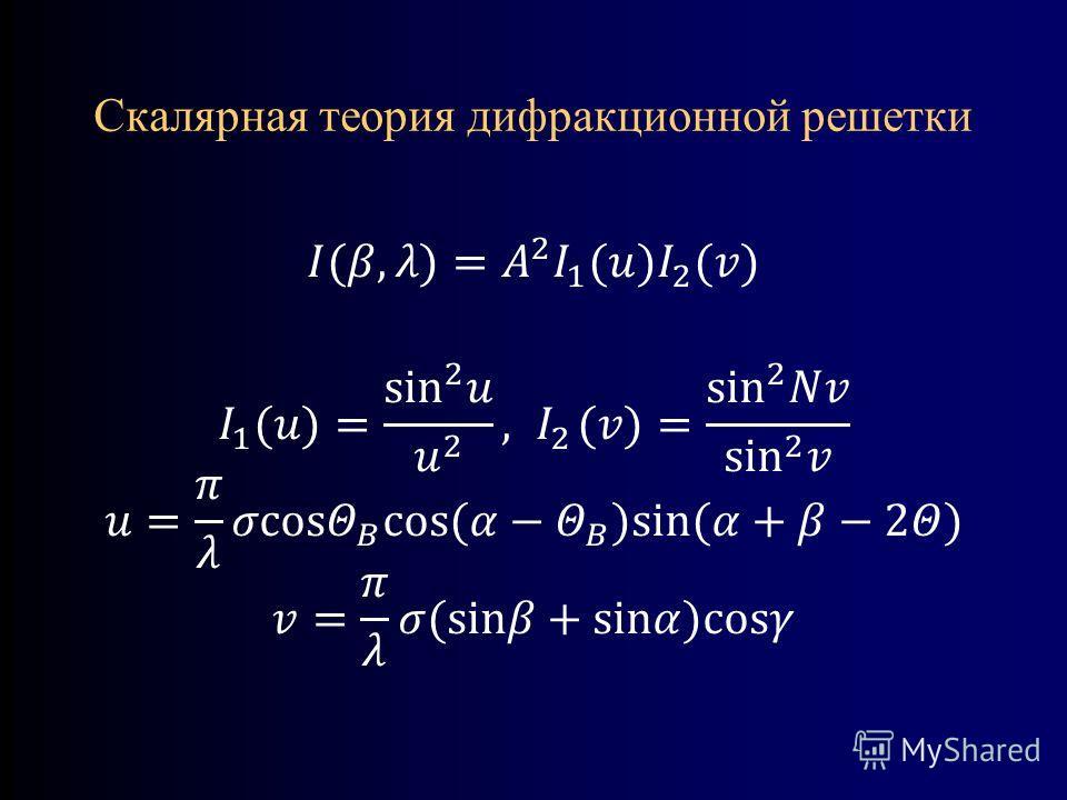 Скалярная теория дифракционной решетки