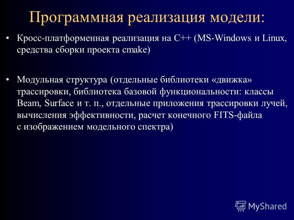 Программная реализация модели: Кросс-платформенная реализация на C++ (MS-Windows и Linux, средства сборки проекта cmake) Модульная структура (отдельные библиотеки «движка» трассировки, библиотека базовой функциональности: классы Beam, Surface и т. п.