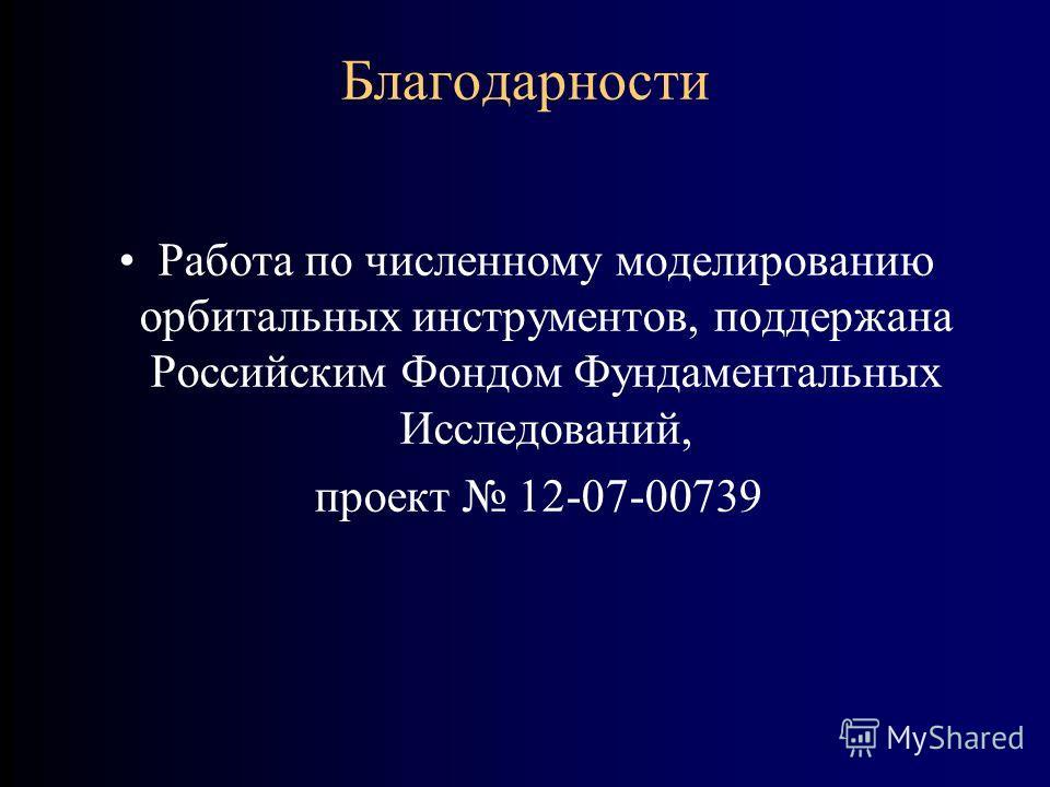 Благодарности Работа по численному моделированию орбитальных инструментов, поддержана Российским Фондом Фундаментальных Исследований, проект 12-07-00739