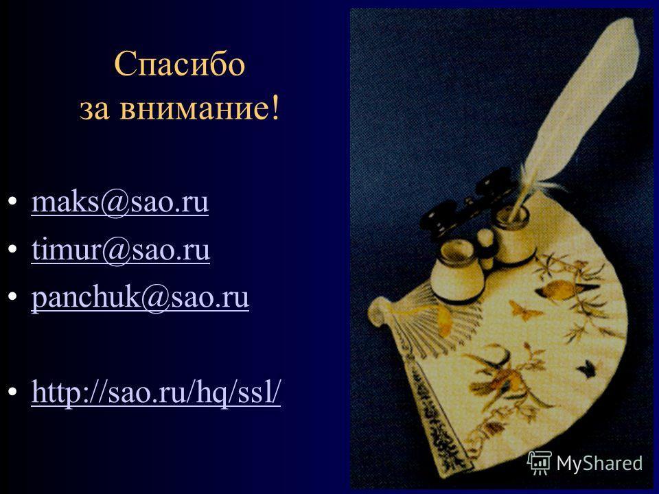 Спасибо за внимание! maks@sao.ru timur@sao.ru panchuk@sao.ru http://sao.ru/hq/ssl/