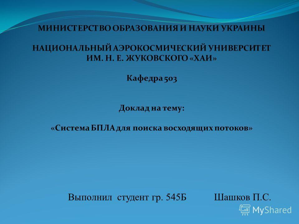 Выполнил студент гр. 545Б Шашков П.С.