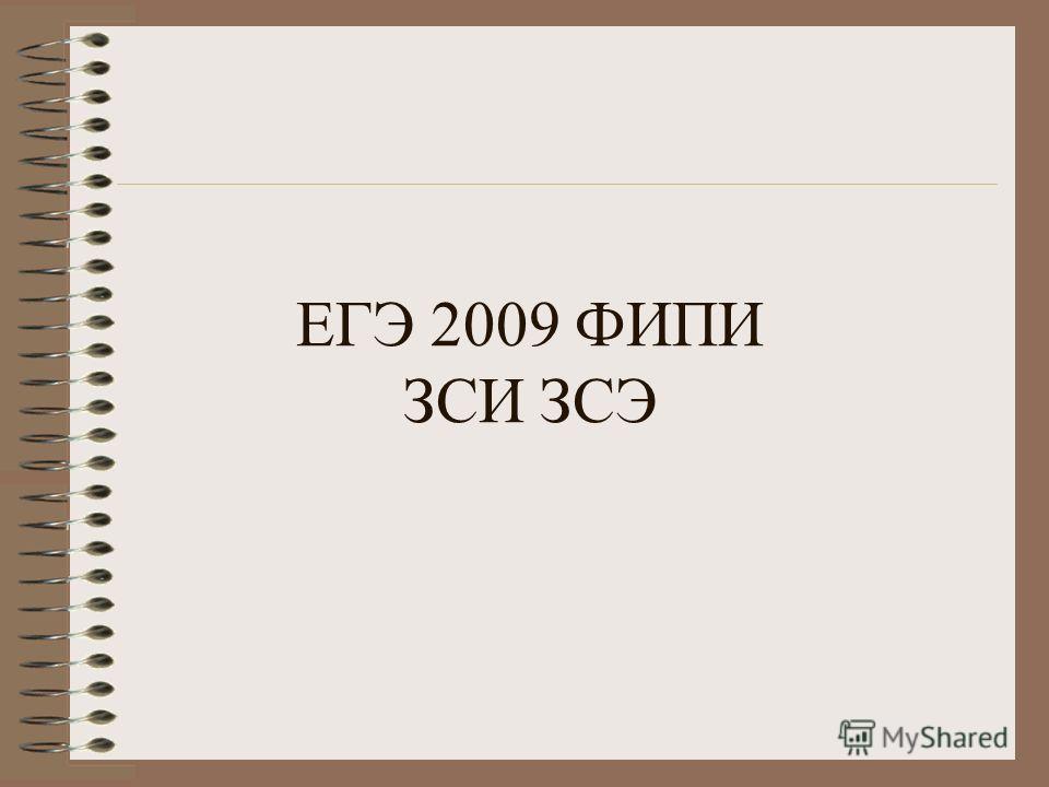 ЕГЭ 2009 ФИПИ ЗСИ ЗСЭ
