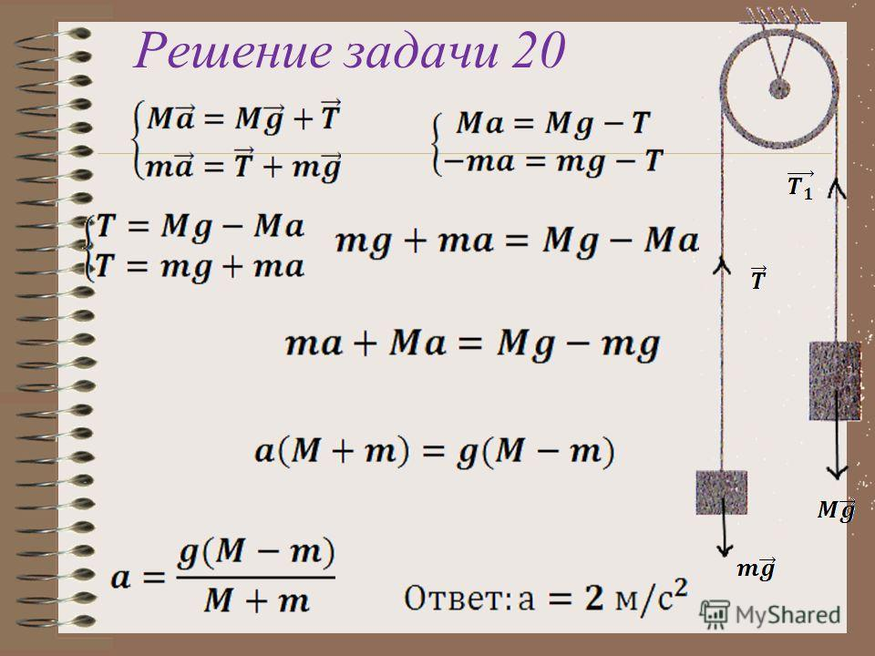 Решение задачи 20