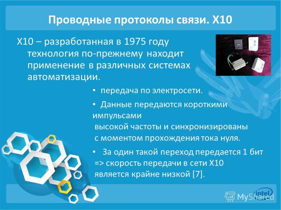Проводные протоколы связи. X10 X10 – разработанная в 1975 году технология по-прежнему находит применение в различных системах автоматизации. передача по электросети. Данные передаются короткими импульсами высокой частоты и синхронизированы с моментом