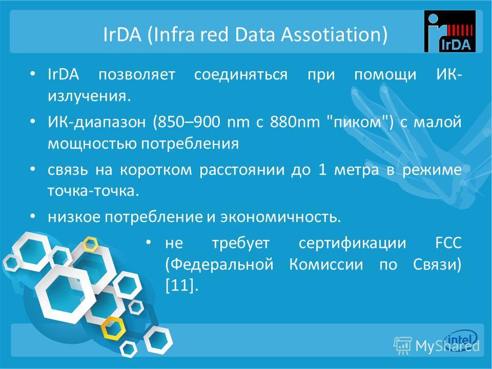 IrDA (Infra red Data Assotiation) IrDA позволяет соединяться при помощи ИК- излучения. ИК-диапазон (850–900 nm с 880nm