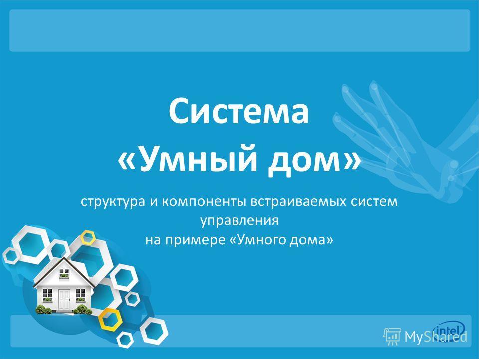 Система «Умный дом» структура и компоненты встраиваемых систем управления на примере «Умного дома»
