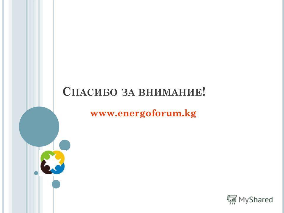 С ПАСИБО ЗА ВНИМАНИЕ ! www.energoforum.kg