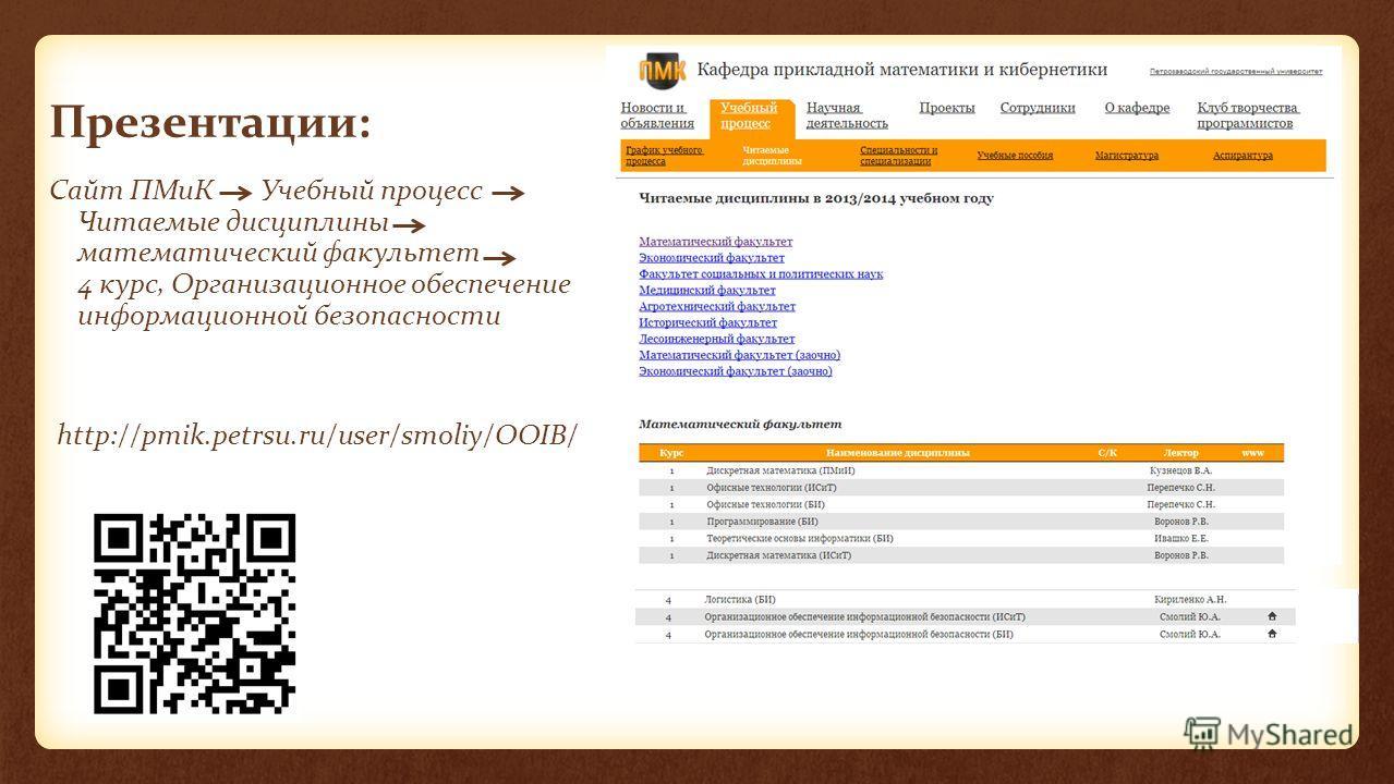 Презентации: Сайт ПМиК Учебный процесс Читаемые дисциплины математический факультет 4 курс, Организационное обеспечение информационной безопасности http://pmik.petrsu.ru/user/smoliy/OOIB/