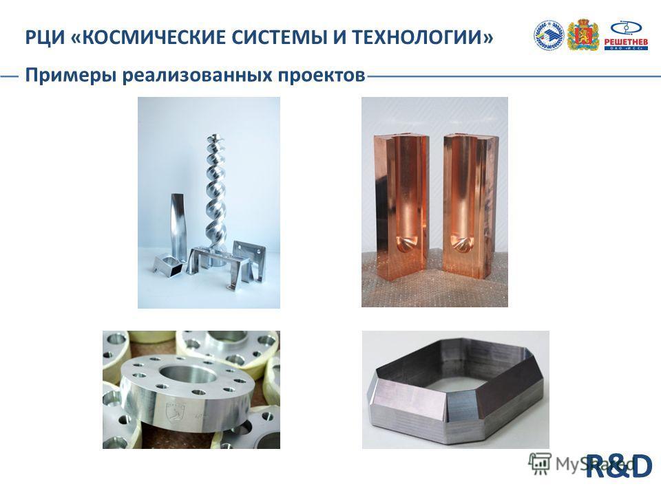 РЦИ «КОСМИЧЕСКИЕ СИСТЕМЫ И ТЕХНОЛОГИИ» Примеры реализованных проектов R&D