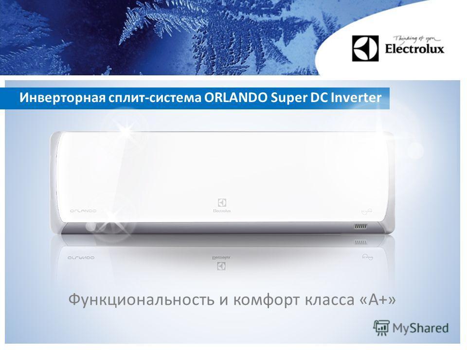 Функциональность и комфорт класса «А+» Инверторная сплит-система ORLANDO Super DC Inverter