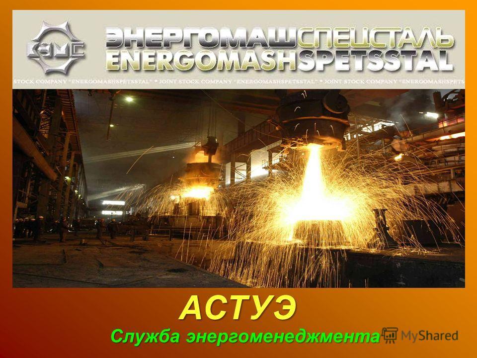 АСТУЭ Служба энергоменеджмента
