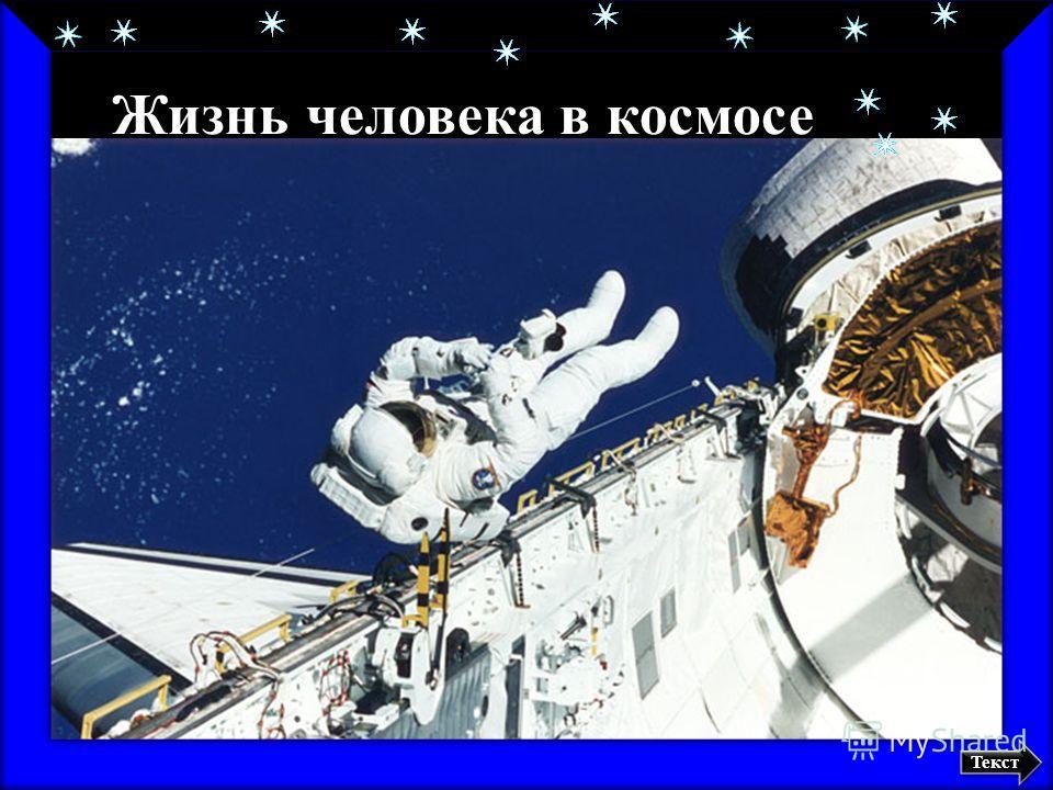 Жизнь человека в космосе Текст