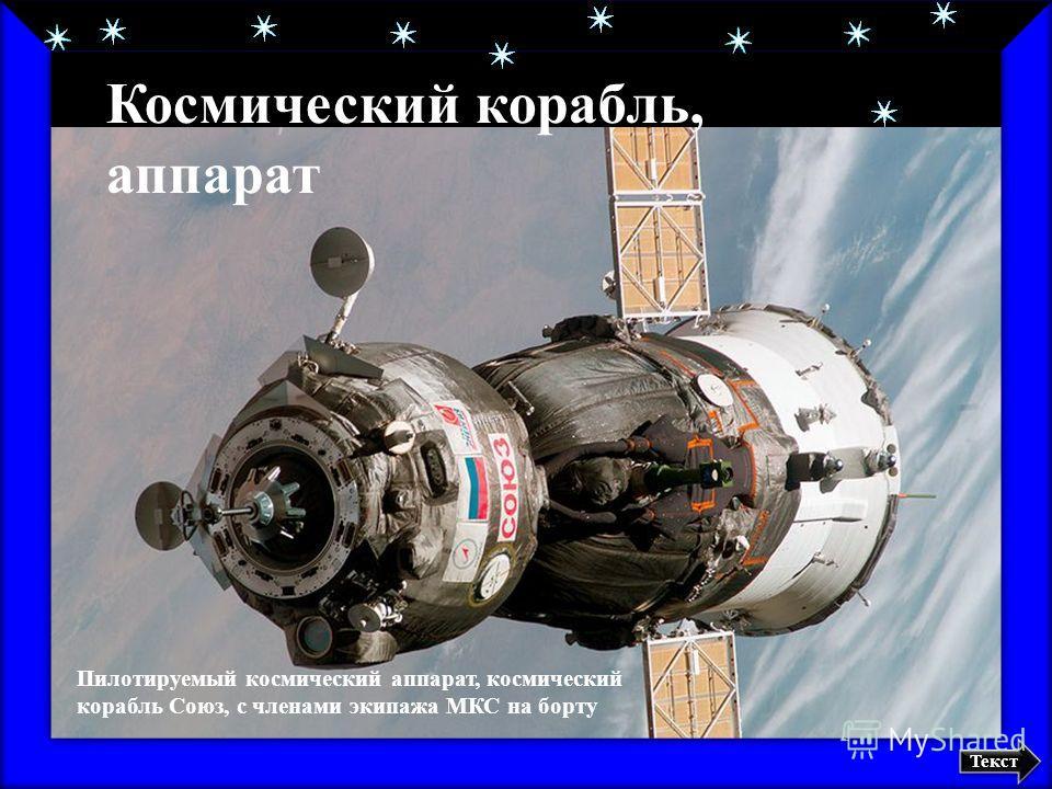 Пилотируемый космический аппарат, космический корабль Союз, с членами экипажа МКС на борту Космический корабль, аппарат Текст