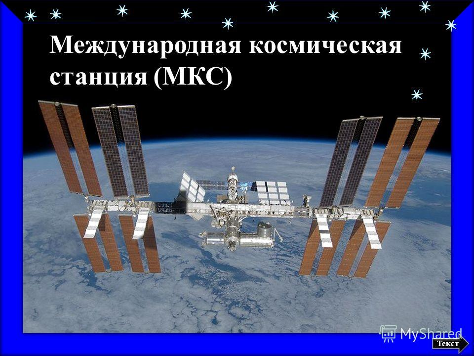 МКС в марте 2009 года Международная космическая станция (МКС) Текст