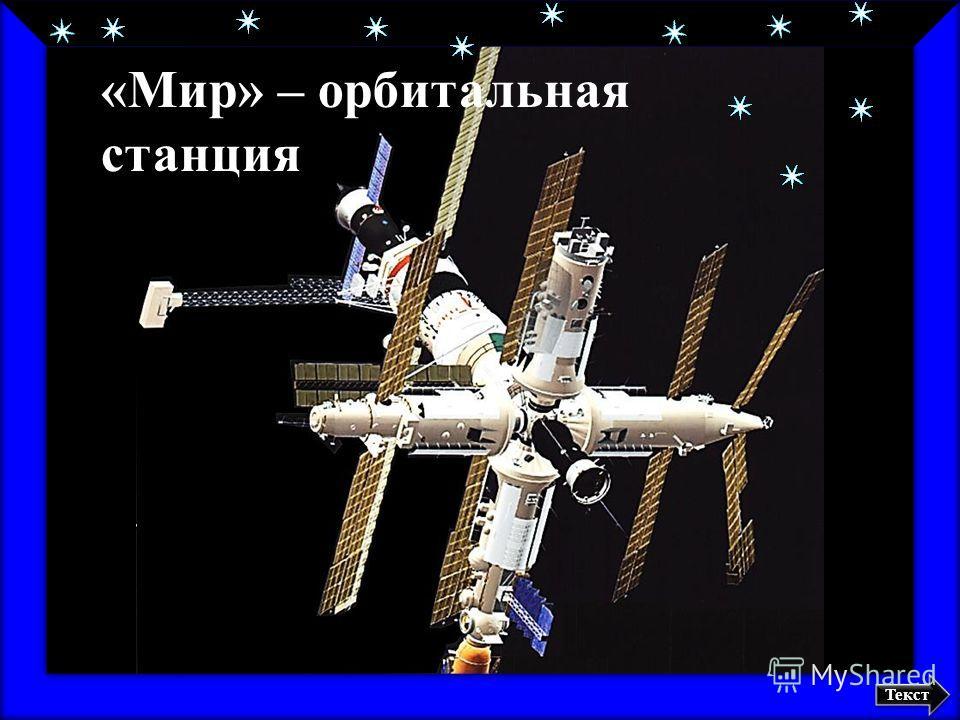 «Мир» – орбитальная станция Текст