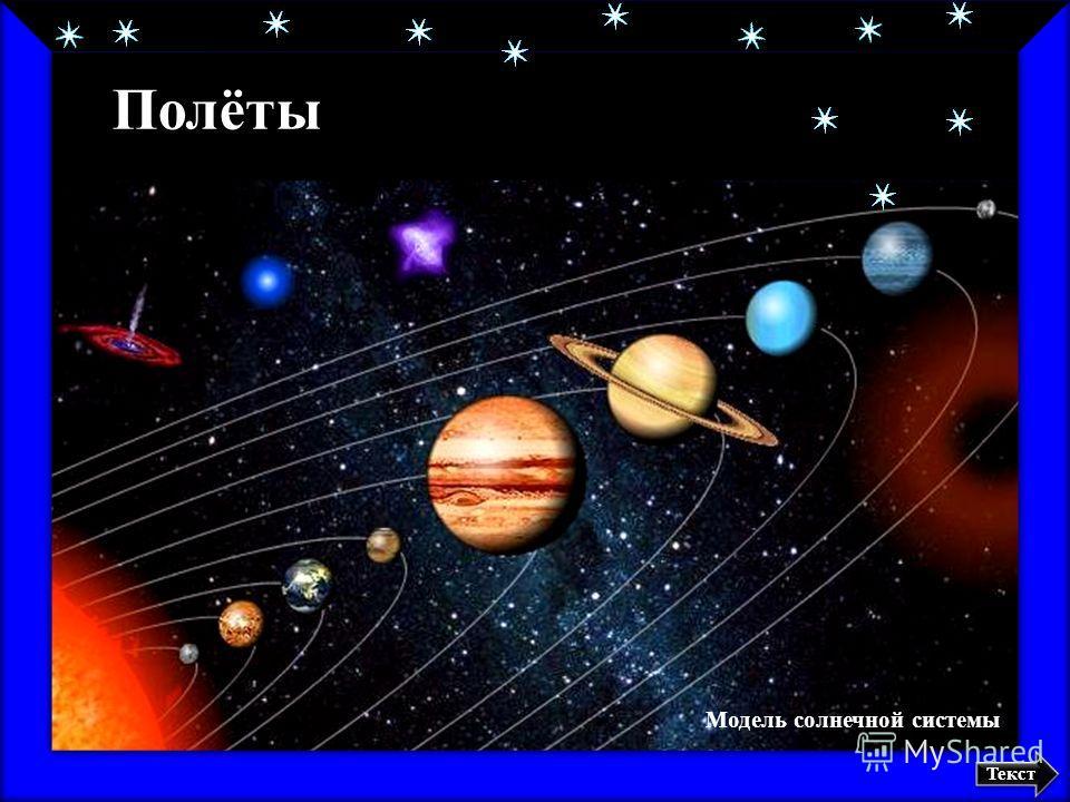 Полёты Модель солнечной системы Текст