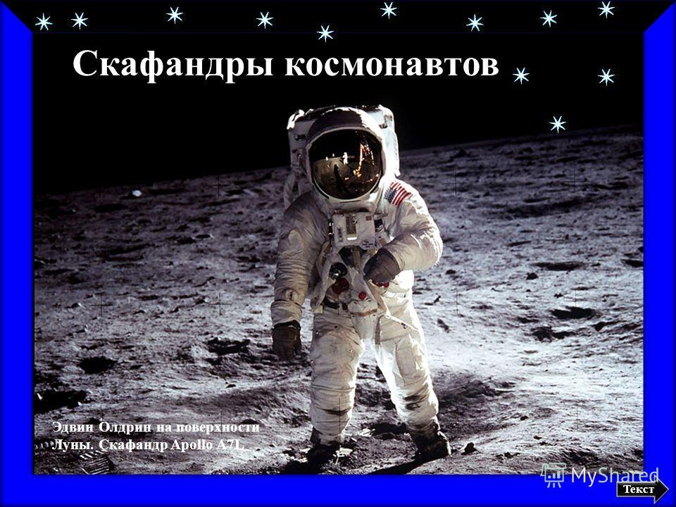 Эдвин Олдрин на поверхности Луны. Скафандр Apollo A7L Скафандры космонавтов Текст