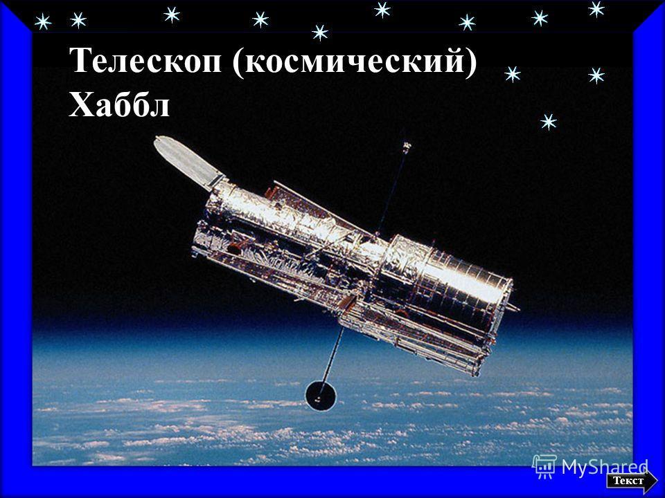 Телескоп (космический) Хаббл Текст
