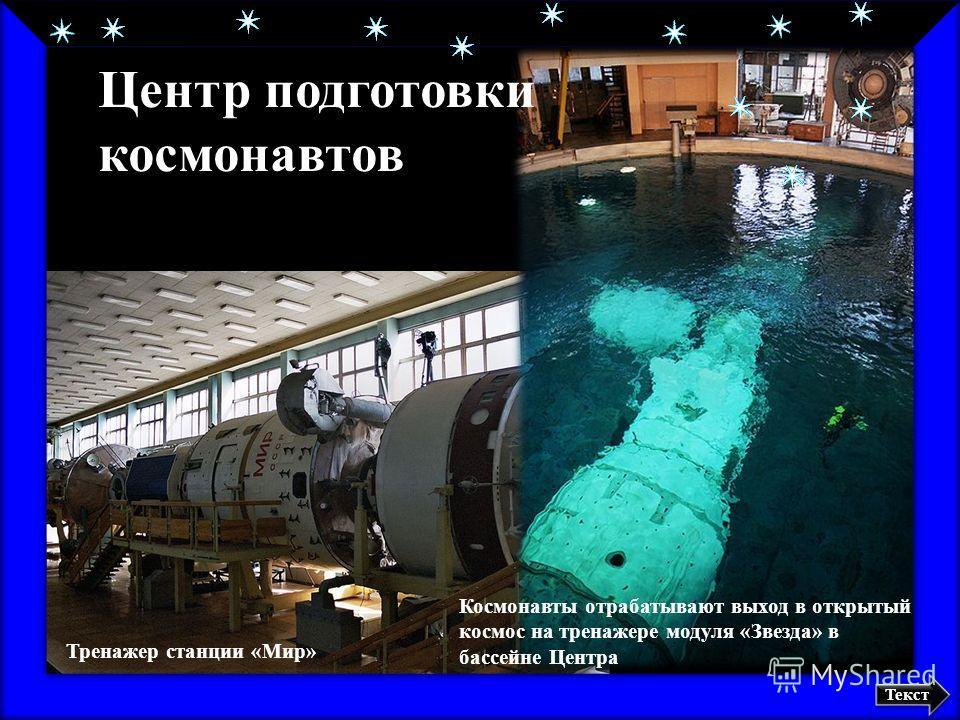Космонавты отрабатывают выход в открытый космос на тренажере модуля «Звезда» в бассейне Центра Тренажер станции «Мир» Центр подготовки космонавтов Текст