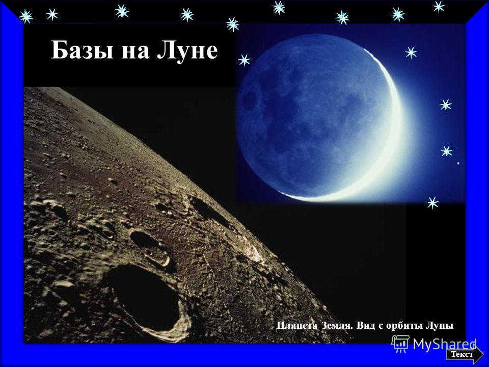 Планета Земля. Вид с орбиты Луны Базы на Луне Текст