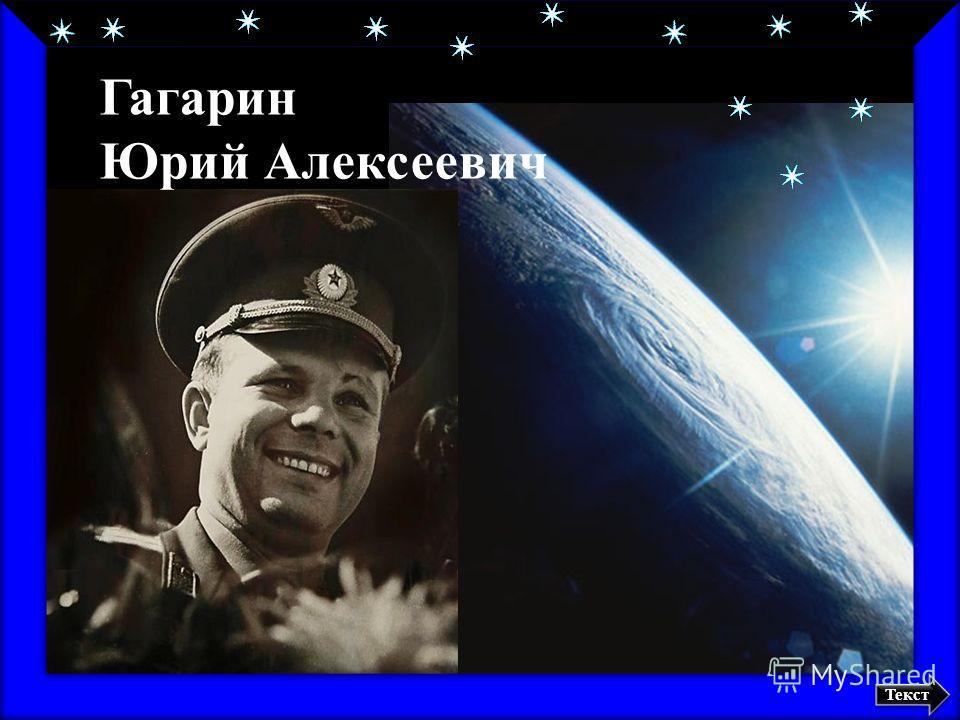 Гагарин Юрий Алексеевич Текст
