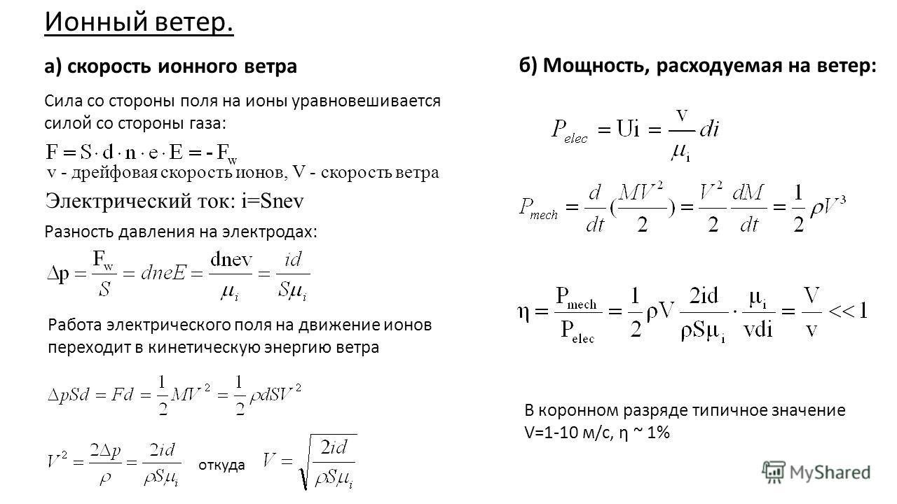 Ионный ветер. Электрический ток: i=Snev Сила со стороны поля на ионы уравновешивается силой со стороны газа: v - дрейфовая скорость ионов, V - скорость ветра Разность давления на электродах: Работа электрического поля на движение ионов переходит в ки
