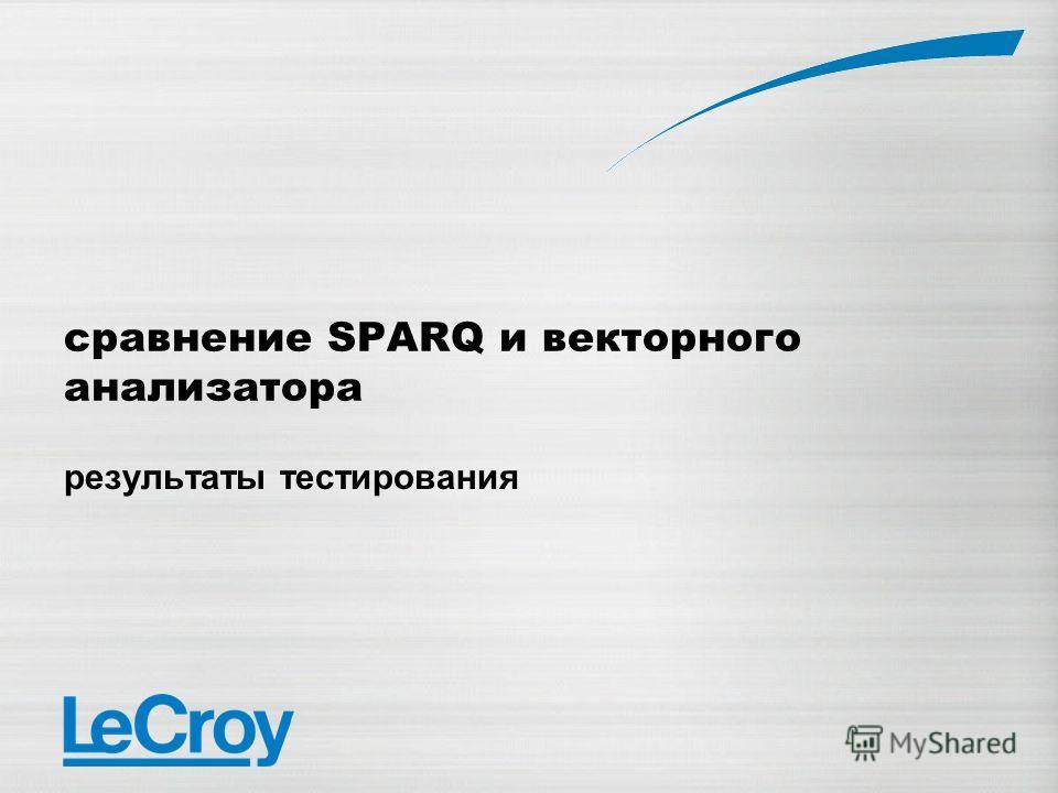 сравнение SPARQ и векторного анализатора результаты тестирования