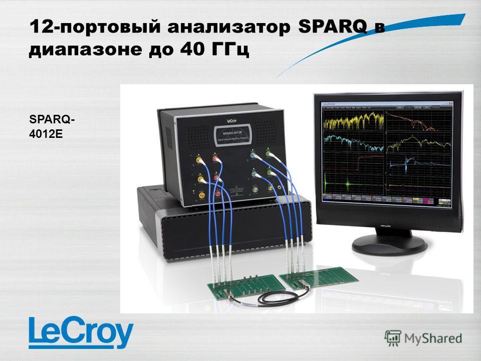 12-портовый анализатор SPARQ в диапазоне до 40 ГГц SPARQ- 4012E