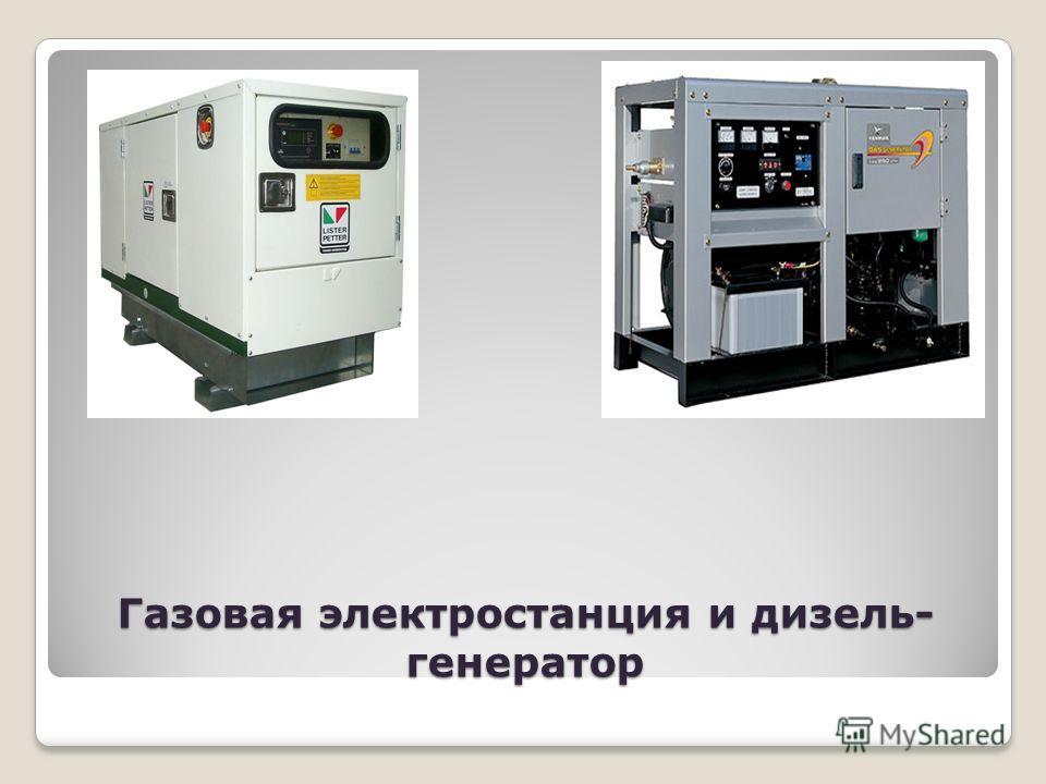 Газовая электростанция и дизель- генератор