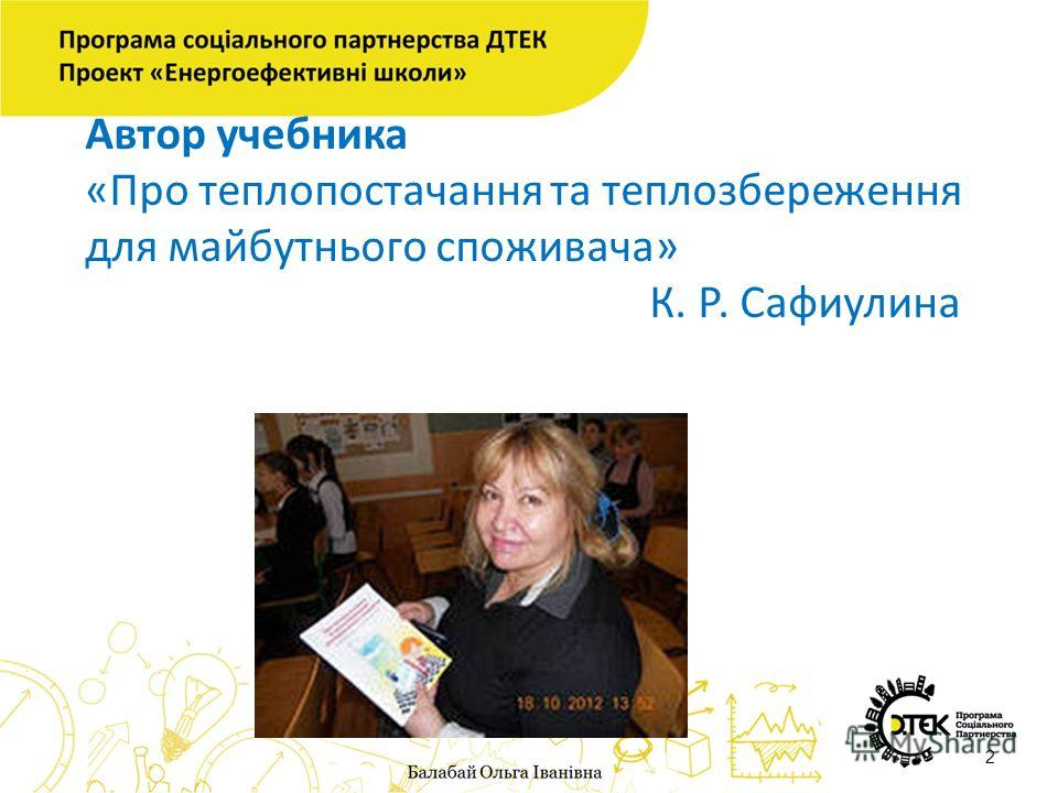 Автор учебника «Про теплопостачання та теплозбереження для майбутнього споживача» К. Р. Сафиулина 2