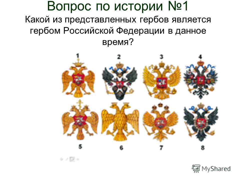 Вопрос по истории 1 Какой из представленных гербов является гербом Российской Федерации в данное время?