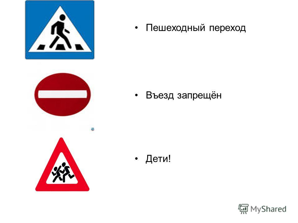 Пешеходный переход Въезд запрещён Дети!