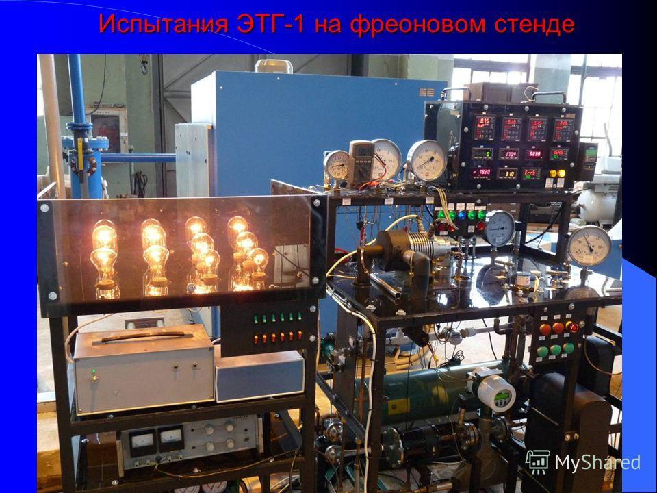 Испытания ЭТГ-1 на фреоновом стенде