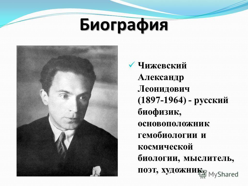 Чижевский Александр Леонидович (1897-1964) - русский биофизик, основоположник гемобиологии и космической биологии, мыслитель, поэт, художник. Биография