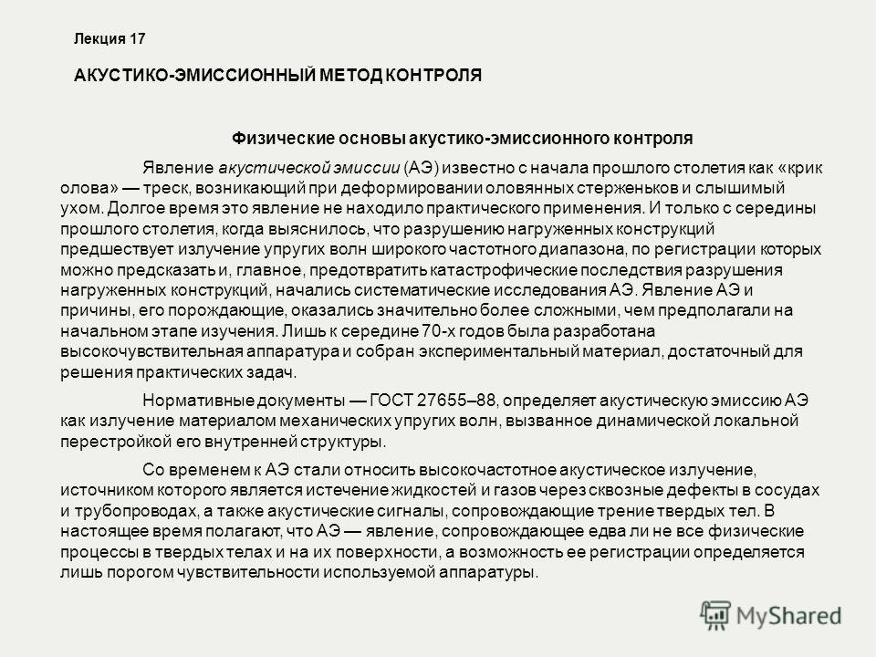 Лекция 17 АКУСТИКО-ЭМИССИОННЫЙ МЕТОД КОНТРОЛЯ Физические основы акустико-эмиссионного контроля Явление акустической эмиссии (АЭ) известно с начала прошлого столетия как «крик олова» треск, возникающий при деформировании оловянных стерженьков и слышим