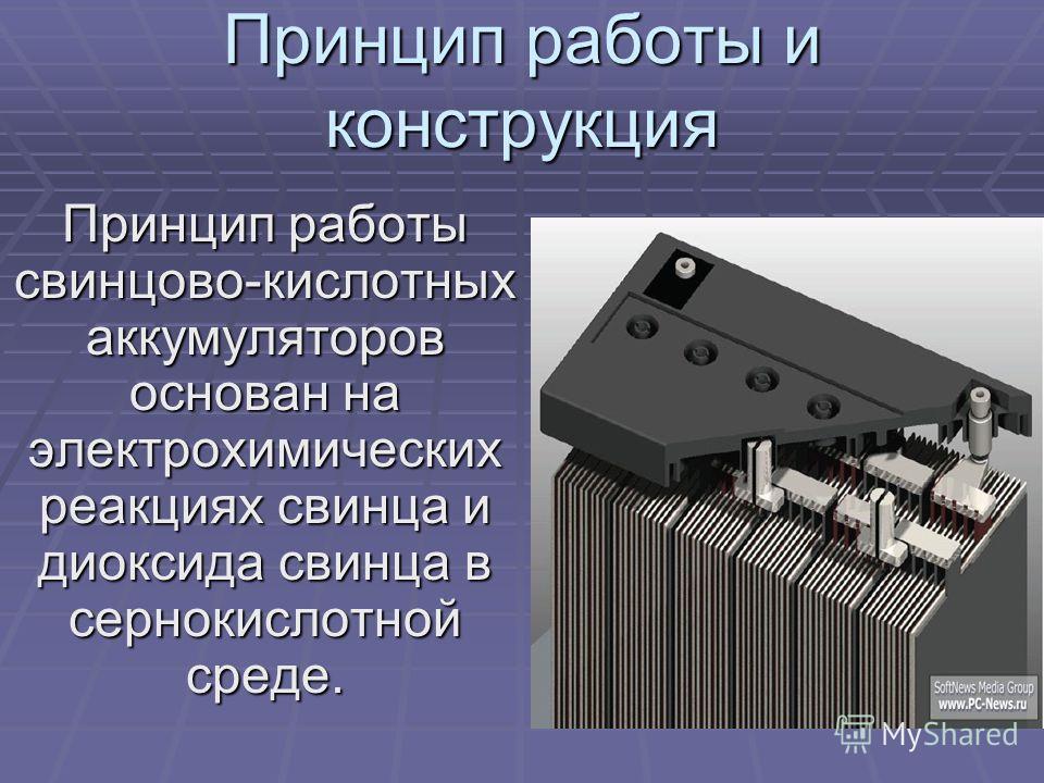 Принцип работы и конструкция Принцип работы свинцово-кислотных аккумуляторов основан на электрохимических реакциях свинца и диоксида свинца в сернокислотной среде.