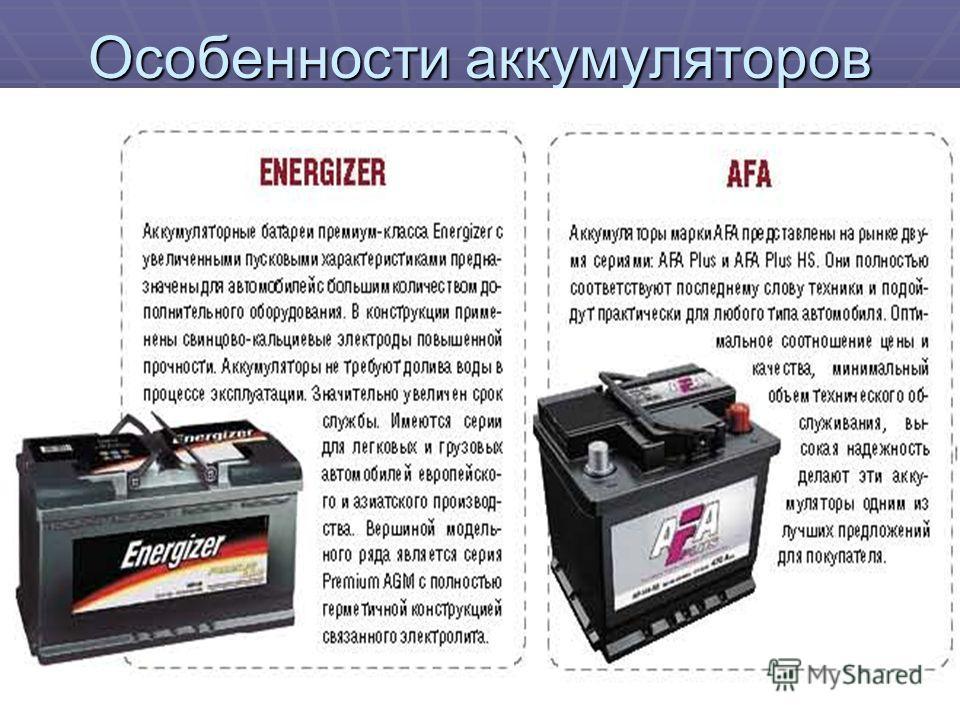 Особенности аккумуляторов