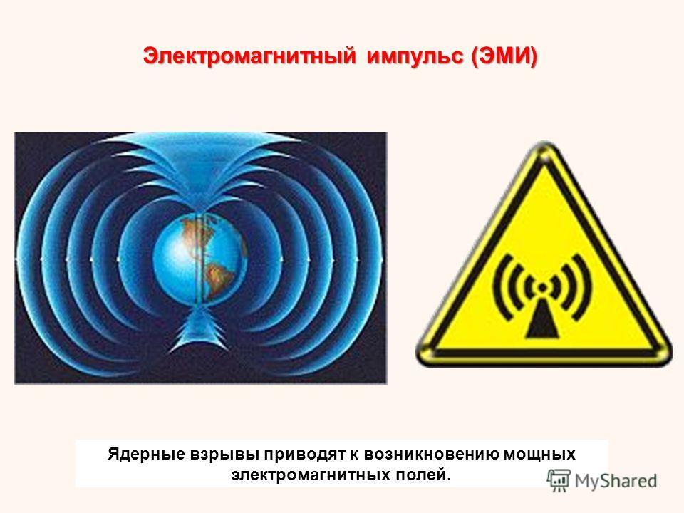 Ядерные взрывы приводят к возникновению мощных электромагнитных полей. Электромагнитный импульс (ЭМИ)