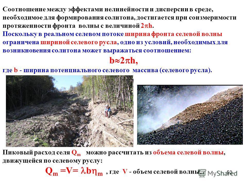 Соотношение между эффектами нелинейности и дисперсии в среде, необходимое для формирования солитона, достигается при соизмеримости протяженности фронта волны с величиной 2 h. Поскольку в реальном селевом потоке ширина фронта селевой волны ограничена