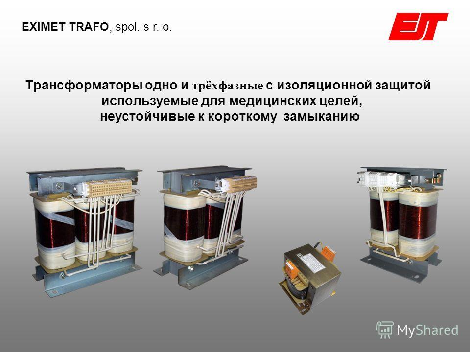 Трансформаторы одно и трëхфазные с изоляционной защитой используемые для медицинских целей, неустойчивые к короткому замыканию EXIMET TRAFO, spol. s r. o.