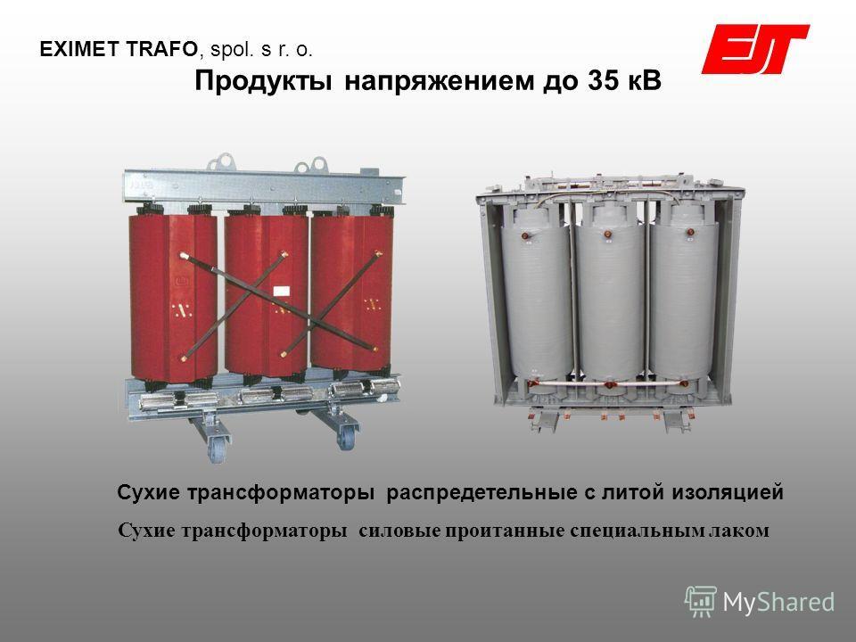 Продукты напряжением до 35 кВ EXIMET TRAFO, spol. s r. o. Сухие трансформаторы распредетельные с литой изоляцией Сухие трансформаторы cиловые проитанные специальным лаком