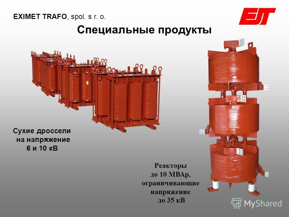 Cпециальные продукты EXIMET TRAFO, spol. s r. o. Реакторы до 10 MВАр, ограничивающие напряжение до 35 кВ Сухие дроссели на напряжение 6 и 10 кВ