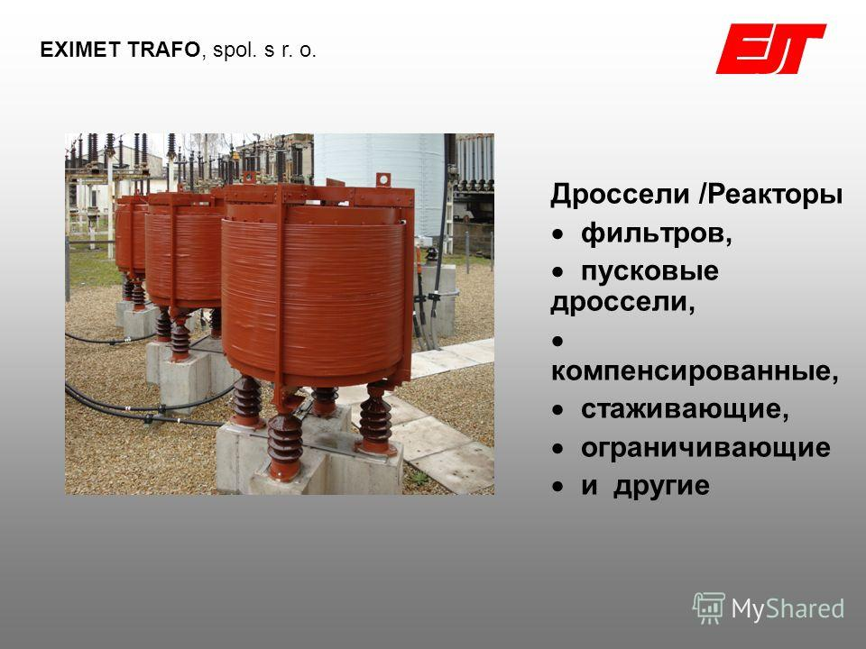 Дроссели /Реакторы фильтров, пусковые дроссели, компенсированные, стаживающие, ограничивающие и другие EXIMET TRAFO, spol. s r. o.