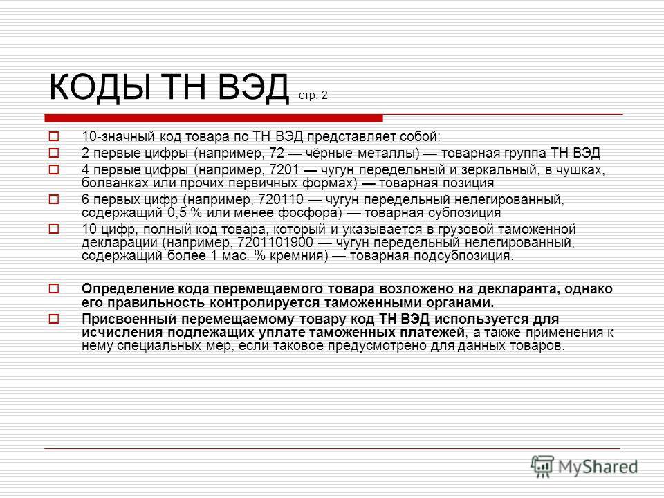 КОДЫ ТН ВЭД стр. 2 10-значный код товара по ТН ВЭД представляет собой: 2 первые цифры (например, 72 чёрные металлы) товарная группа ТН ВЭД 4 первые цифры (например, 7201 чугун передельный и зеркальный, в чушках, болванках или прочих первичных формах)