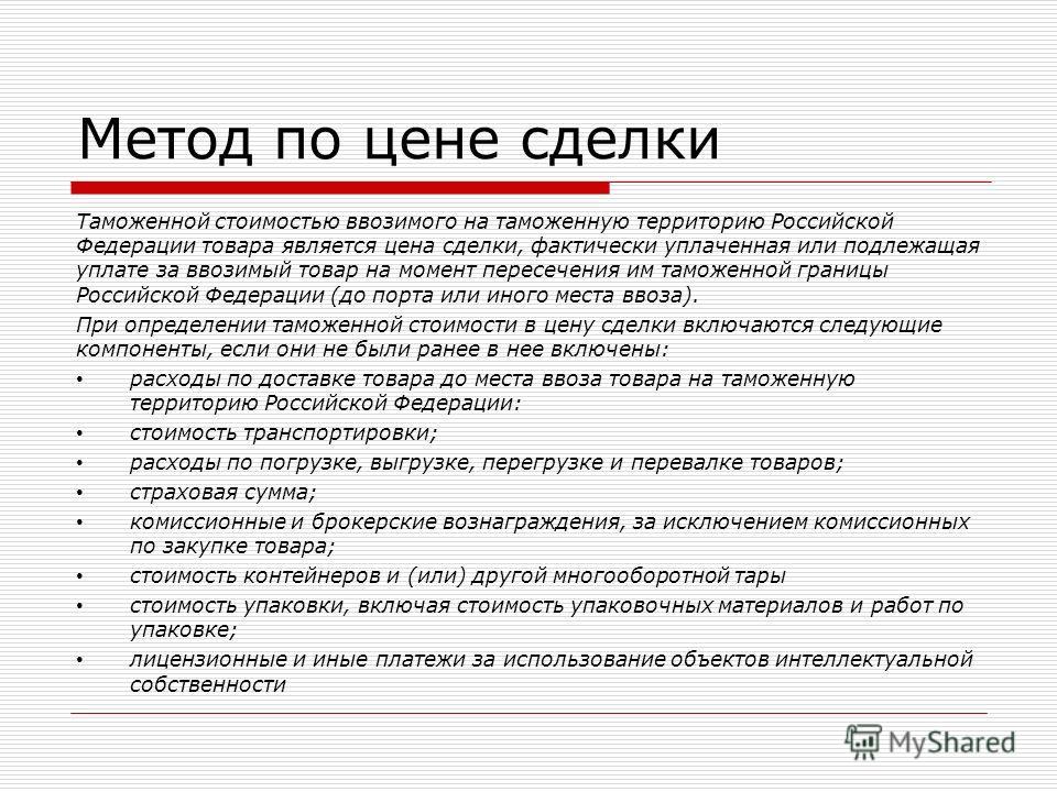 Метод по цене сделки Таможенной стоимостью ввозимого на таможенную территорию Российской Федерации товара является цена сделки, фактически уплаченная или подлежащая уплате за ввозимый товар на момент пересечения им таможенной границы Российской Федер