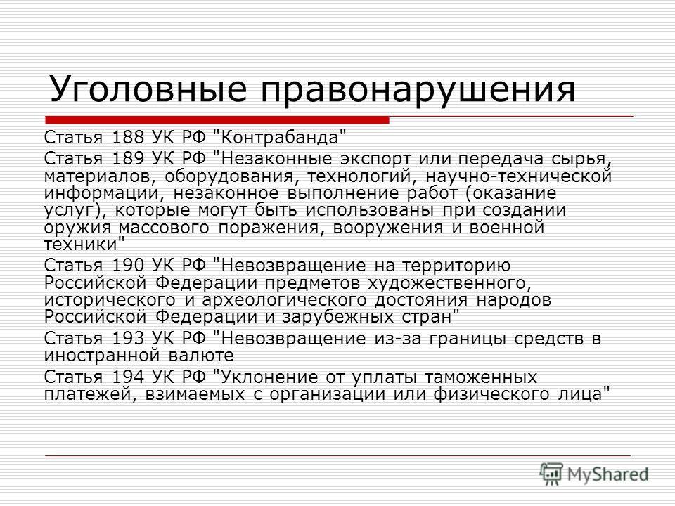 Уголовные правонарушения Статья 188 УК РФ