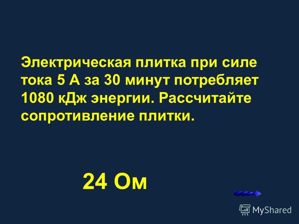 Какое количество электричества протекает в катушке гальванометра, включённого в цепь на 2 минуты, если сила тока в цепи 12 мА ? 1,44 Кл