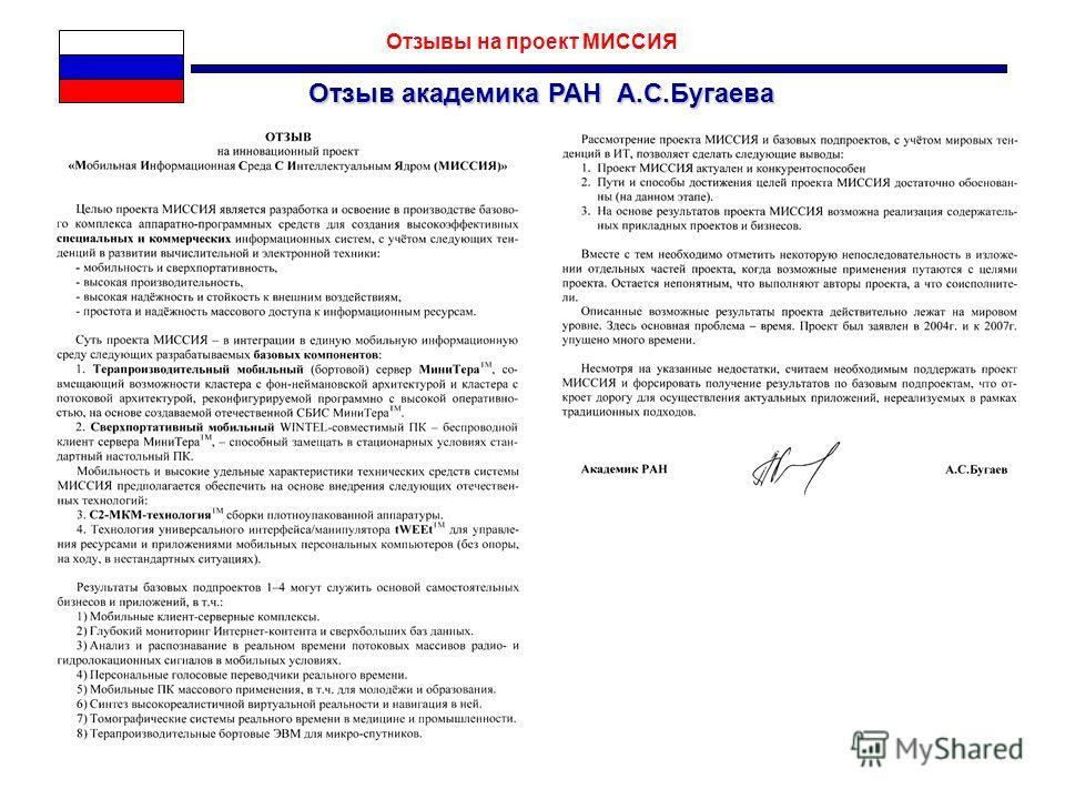 Отзывы на проект МИССИЯ Отзыв академика РАН А.С.Бугаева