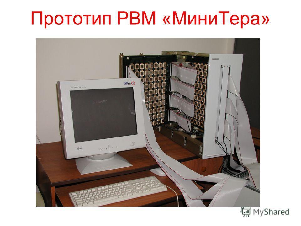 Прототип РВМ «Мини Тера»
