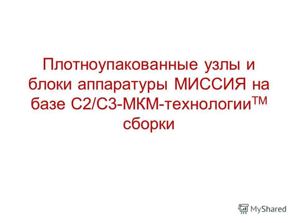 Плотноупакованные узлы и блоки аппаратуры МИССИЯ на базе С2/С3-МКМ-технологии ТМ сборки